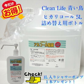 ヒカリコール65度 5L(重量約4.5kg)・本製品は医薬品や医薬部外品ではありませんが、消毒用エタノール の代替品として、 手指消毒 に使用することが可能です。全国送料無料、1L入りシャワーポンプ1本プレゼント!