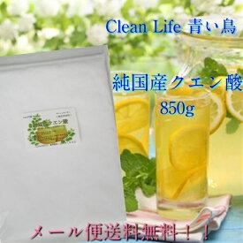 クエン酸食用850g純国産 送料無料!!*結晶クエン酸!*便利なチャック袋入り!