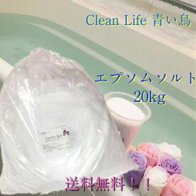 エプソムソルト20kg(純国産)送料無料(北海道.九州.沖縄除く)!!