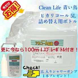 ヒカリコール65度 5L(重量約4.5kg)・本製品は医薬品や医薬部外品ではありませんが、消毒用エタノール の代替品として、 手指消毒 に使用することが可能です。全国送料無料、1L入りシャワーポンプ+100mlスプレーボトル1本プレゼント!