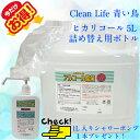 ヒカリコール65度 5L(重量約4.5kg)・本製品は医薬品や医薬部外品ではありませんが、消毒用エタノール の代替品とし…