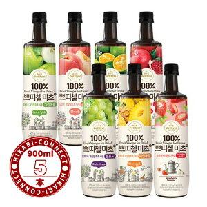 【9月25日から発送開始】【CJ】7種類から選べる美酢(ミチョ) ★ 900ml x 5本 ★ 「ザクロ、パインアップル、桃、イチゴ&ジャスミン、マスカット、グリーンアップル、カラマンシー」健康酢 お