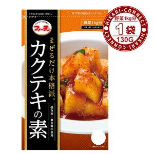 【日本全国送料無料!】【ファーチェ】カクテキの素 ★130g x 1袋 ★