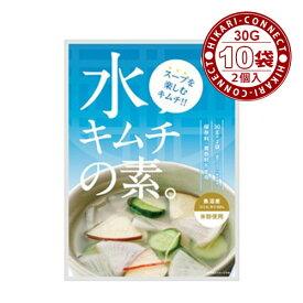 30g(2個入) x 10袋【ファーチェ】水キムチの素