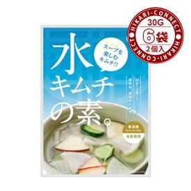 30g(2個入) x 6袋【ファーチェ】水キムチの素