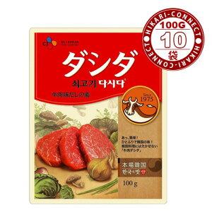 【5/9 20:00から、ポイント最大10倍】100g x 10袋【CJ】 牛肉ダシダ