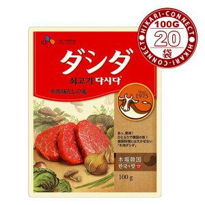 【4/9 20:00- ポイント最大10倍】100g x 20袋【CJ】 牛肉ダシダ