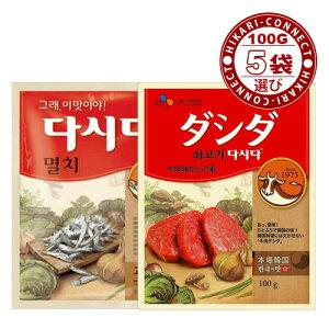 選び100g x 5袋【CJ】 牛肉ダシダ&イワシダシダ