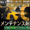 ガラスコーティング メンテナンス剤【ヒカリスター メンテナンス剤】車用つや出し用 メンテナンス剤 200ml