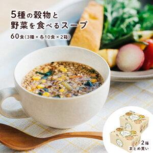 5種の穀物と野菜を食べるスープ 30食<×2箱まとめ買い(60食)>送料無料 フレンチオニオン ミネストローネ チキンブロス 3種セット 雑穀スープ インスタントスープ 朝食スープ お弁当・ラン