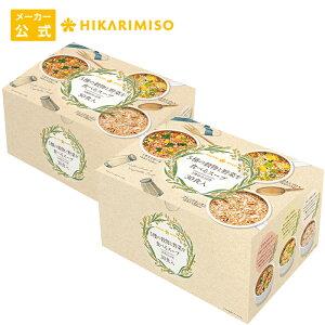 5種の穀物と野菜を食べるスープ 30食<×2箱まとめ買い(60食)>送料無料 フレンチオニオン ミネストローネ チキンブロス 3種セット雑穀スープ インスタントスープ 朝食スープ お弁当・ランチ