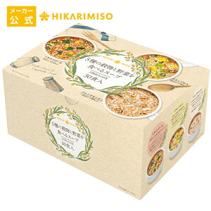 <新商品>5種の穀物と野菜を食べるスープ 30食<1箱>送料無料 フレンチオニオン ミネストローネ チキンブロス 3種セット 各種10食入り雑穀スープ インスタントスープ 朝食スープ お弁当・