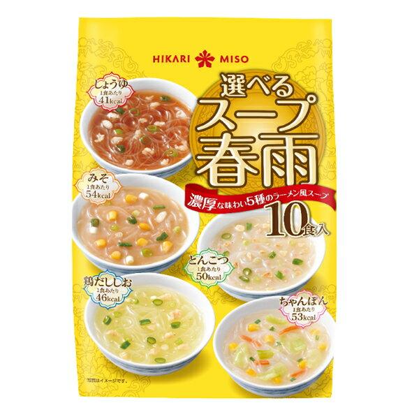 <まとめ買いがお得>選べるスープ春雨 ラーメン風 10食×6袋 ひかり味噌 はるさめスープ