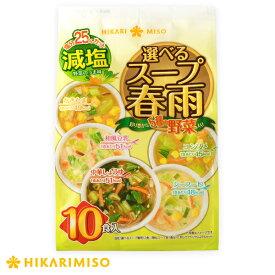 ひかり味噌 選べるスープ春雨 減塩10食(塩分25%カット)【6袋セット】春雨スープ・インスタントスープ・春雨・スープはるさめ・減塩食品・即席・簡単・時短
