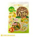 選べるスープ春雨 減塩10食【6袋セット】[ひかり味噌 はるさめスープ]