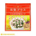 元気プラス しじみわかめスープ 20食【1箱・12袋入】
