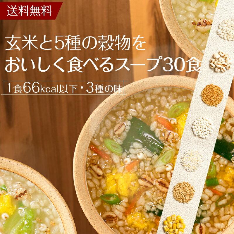 玄米と5種の穀物をおいしく食べるスープ30食[ひかり味噌 インスタントスープ 雑穀スープ]《新生活、朝食、お弁当、ひとり暮らしにもおすすめ》[当店人気NO1][売れ筋]