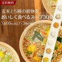 玄米と5種の穀物をおいしく食べるスープ30食[ひかり味噌 インスタントスープ 送料無料]《新生活、仕送り、ひとり暮らしにもおすすめ》