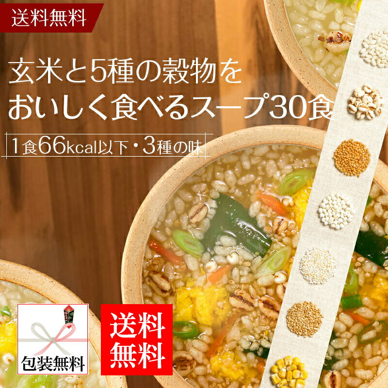 玄米と5種の穀物をおいしく食べるスープ30食[ひかり味噌 インスタントスープ 雑穀スープ]《ギフト、朝食、お弁当、ひとり暮らしにもおすすめ》[当店人気NO1][売れ筋]