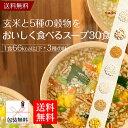 玄米と5種の穀物をおいしく食べるスープ30食[ひかり味噌 インスタントスープ 雑穀スープ]《ギフト、朝食、お弁当、ひ…