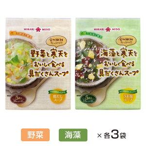 【まとめ買い10%OFF 】野菜と寒天をおいしく食べるスープ&海藻と寒天をおいしく食べるスープセット(30食分)