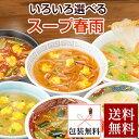 いろいろ選べるスープ春雨 40食【送料無料】[ひかり味噌 はるさめスープ]《お弁当、ひとり暮らし、ダイエットにもおすすめ》