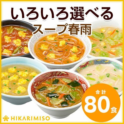 いろいろ選べるスープ春雨40食【2セット】<送料無料>ひかり味噌 インスタントスープ#お歳暮・ギフトにも