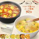 【送料無料】ひかり味噌 いろいろ選べるスープ春雨 40食6種のスープ春雨スープ インスタントスープ 春雨 スープはるさ…