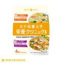 女子栄養大学 栄養クリニック監修10品目の厳選素材 減塩スープ 4食【1箱12袋入】