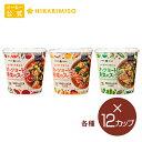 <新商品>ひかり味噌 畑の恵みを味わう オーツミートと野菜のスープ <トマト・カレー・オニオンコンソメ> ×各種12…