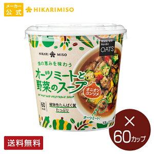 ひかり味噌 畑の恵みを味わう オーツミートと野菜のスープ <オニオンコンソメ> ×60カップまとめ買いベジミートのカップスープ 自然素材由来 インスタントスープ 植物性たんぱく質 4種の