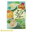 <1袋>選べるスープ&フォー 緑のアジアンスープ(8食入り)[ひかり味噌 米麺スープ]