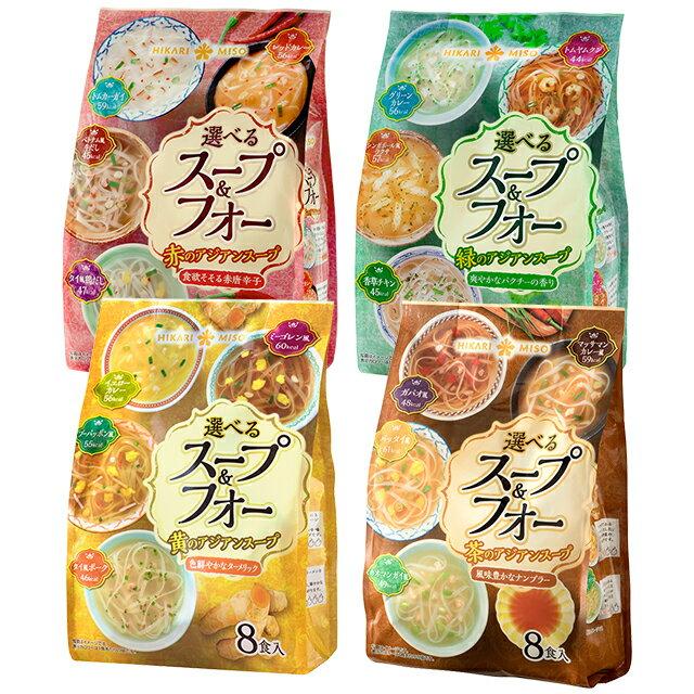 <お得な4種セット>選べるスープ&フォー4種各2袋 計8袋 (64食分)[ひかり味噌 米麺スープ]