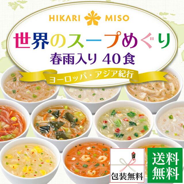 世界のスープめぐり春雨入り 10種40食[ひかり味噌 はるさめスープ 送料無料]《仕送り、ダイエット、夜食にもおすすめ》[人気][売れ筋]