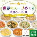 世界のスープめぐり春雨入り 10種40食[ひかり味噌 はるさめスープ 送料無料]《仕送り、ダイエット、夜食にもおすすめ…