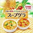 スープグラ トマト&コンソメ 4食【12袋セット】[ひかり味噌 インスタントスープ 送料無料]《新生活、仕送り、ひとり暮らしにもおすすめ》