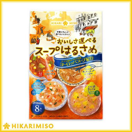 <1袋>おいしさ選べるスープはるさめヨーロッパスープ紀行8食[ひかり味噌 春雨スープ]