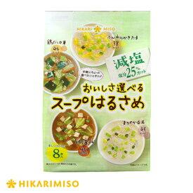 <1袋>おいしさ選べるスープはるさめ 減塩 8食 4種のアソート[ひかり味噌 春雨スープ]