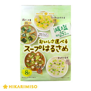 <まとめ買いがお得>おいしさ選べるスープはるさめ 減塩 8食×8袋[ひかり味噌 春雨スープ]