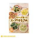 おいしさ選べるスープはるさめ10食【8袋セット】[ひかり味噌 春雨スープ]