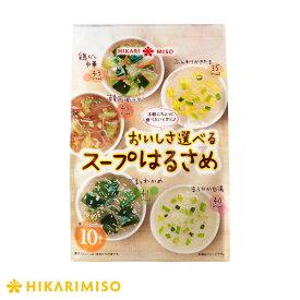 <まとめ買いがお得>おいしさ選べるスープはるさめ10食×8袋ひかり味噌 春雨スープ]