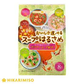 <1袋>おいしさ選べるスープはるさめアジアンスープ紀行8食エスニックスープ4種アソート[ひかり味噌 春雨スープ]