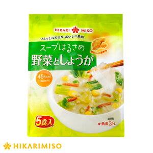 <1袋>スープはるさめ 野菜としょうが 5食