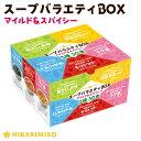 スープバラエティBOXマイルド&スパイシー30食[ひかり味噌 インスタントスープ 送料無料]《新生活、仕送り、ひとり暮らしにもおすすめ》
