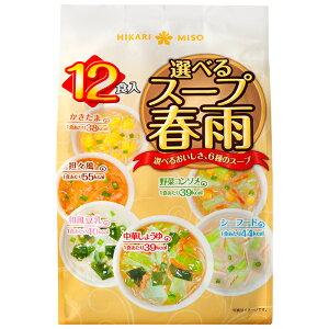 <1袋>選べるスープ春雨12食 ひかり味噌 はるさめスープ6種の味が選べるスープ春雨!1食約50kcalとヘルシーな春雨スープ!はるさめヌードル入り食べるスープ!