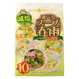 <1袋>ひかり味噌 選べるスープ春雨 減塩10食(塩分25%カット)春雨スープ・インスタントスープ・春雨・スープはるさめ・減塩食品・即席・簡単・時短