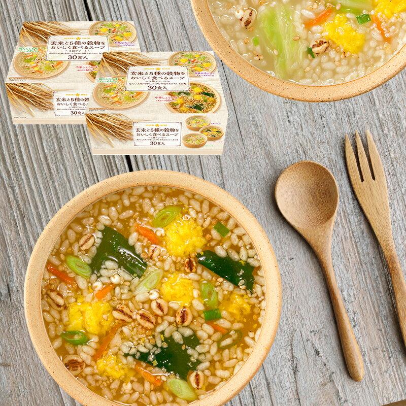 玄米と5種の穀物をおいしく食べるスープ30食【2セット】