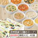 【送料無料】ひかり味噌 世界のスープめぐり春雨入り 10種40食[春雨スープ・インスタントスープ・春雨・スープはるさ…