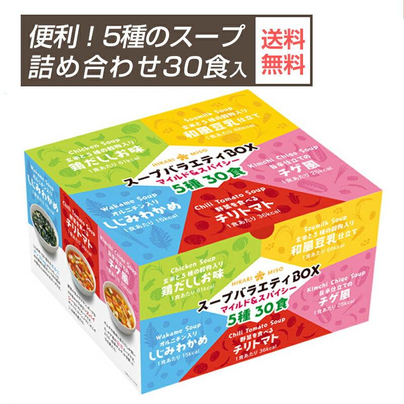 スープバラエティBOXマイルド&スパイシー30食[ひかり味噌 インスタントスープ 送料無料]