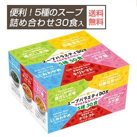 【送料無料】ひかり味噌 スープバラエティBOXマイルド&スパイシー30食インスタントスープ・アソート・簡単・即席・お弁当・仕送り